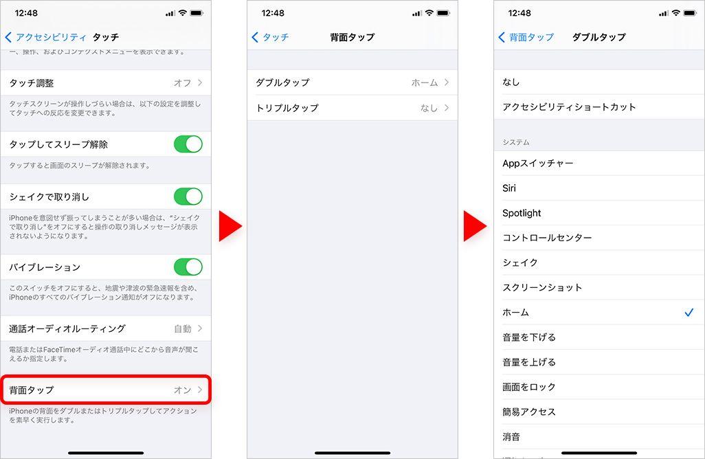 iOS 14の背面タップの設定