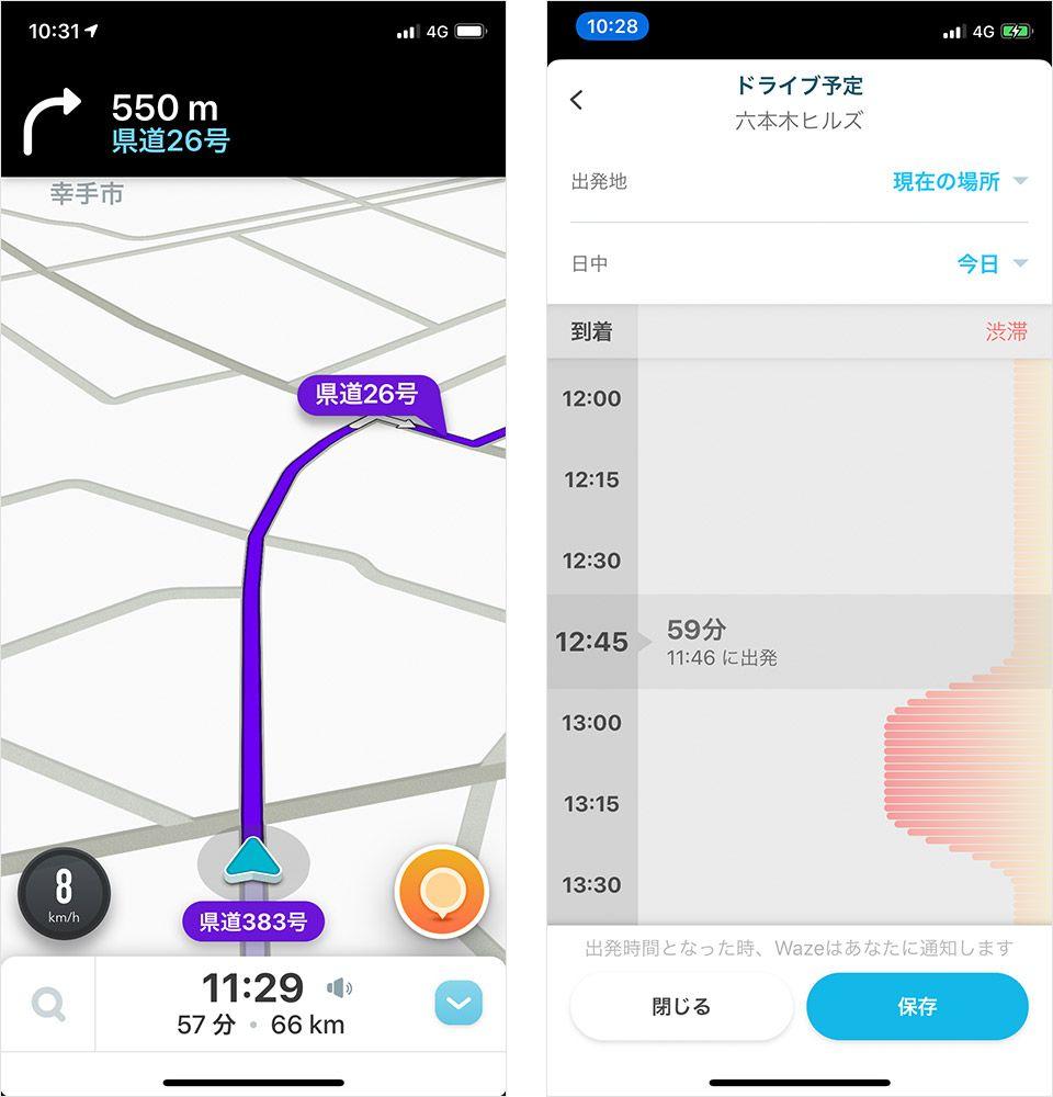 ナビコミュニティアプリ「Waze」のナビ画面