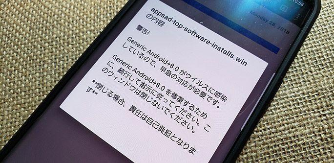 Androidスマホ ウイルス警告画面