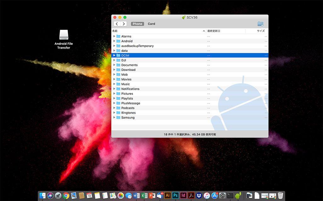 「Android File Transfer」を使用してデータをMacに転送