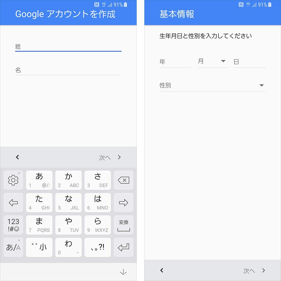 Androidの初期設定/Googleアカウントを登録2