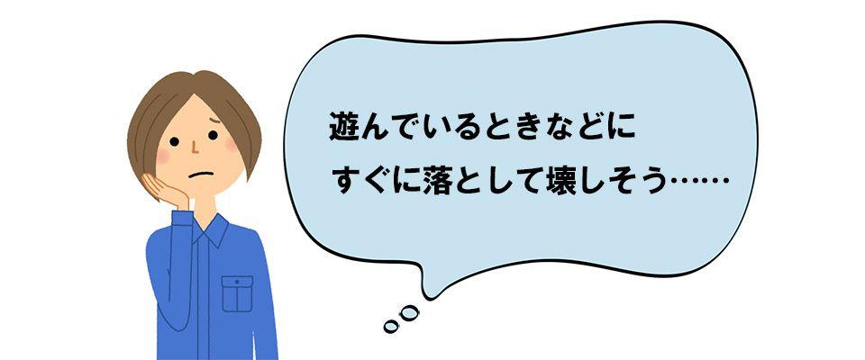 ママの心配6