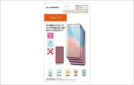Galaxy S10  3D保護フィルム/高光沢ブラック