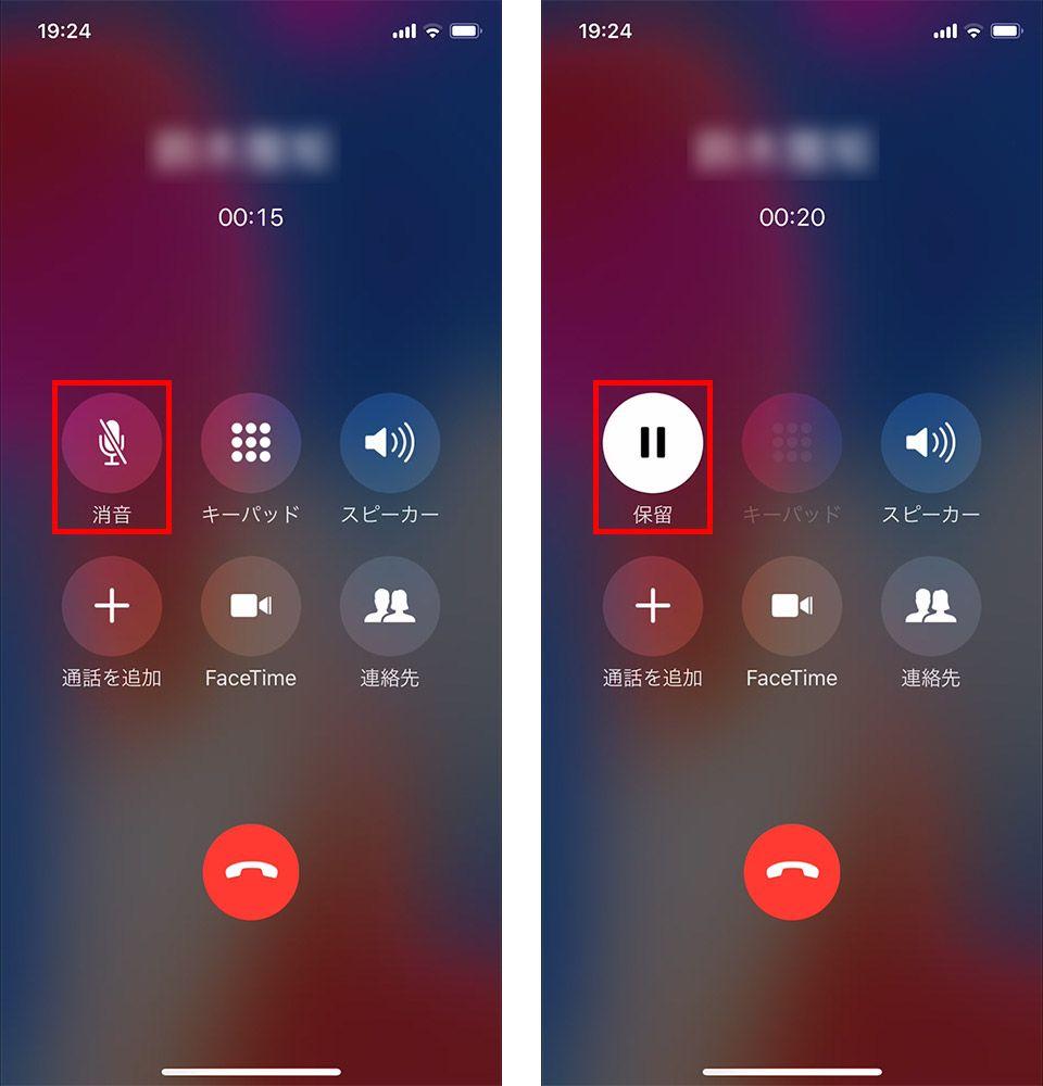 iPhone X 設定画面「消音」(左)「保留」(右)