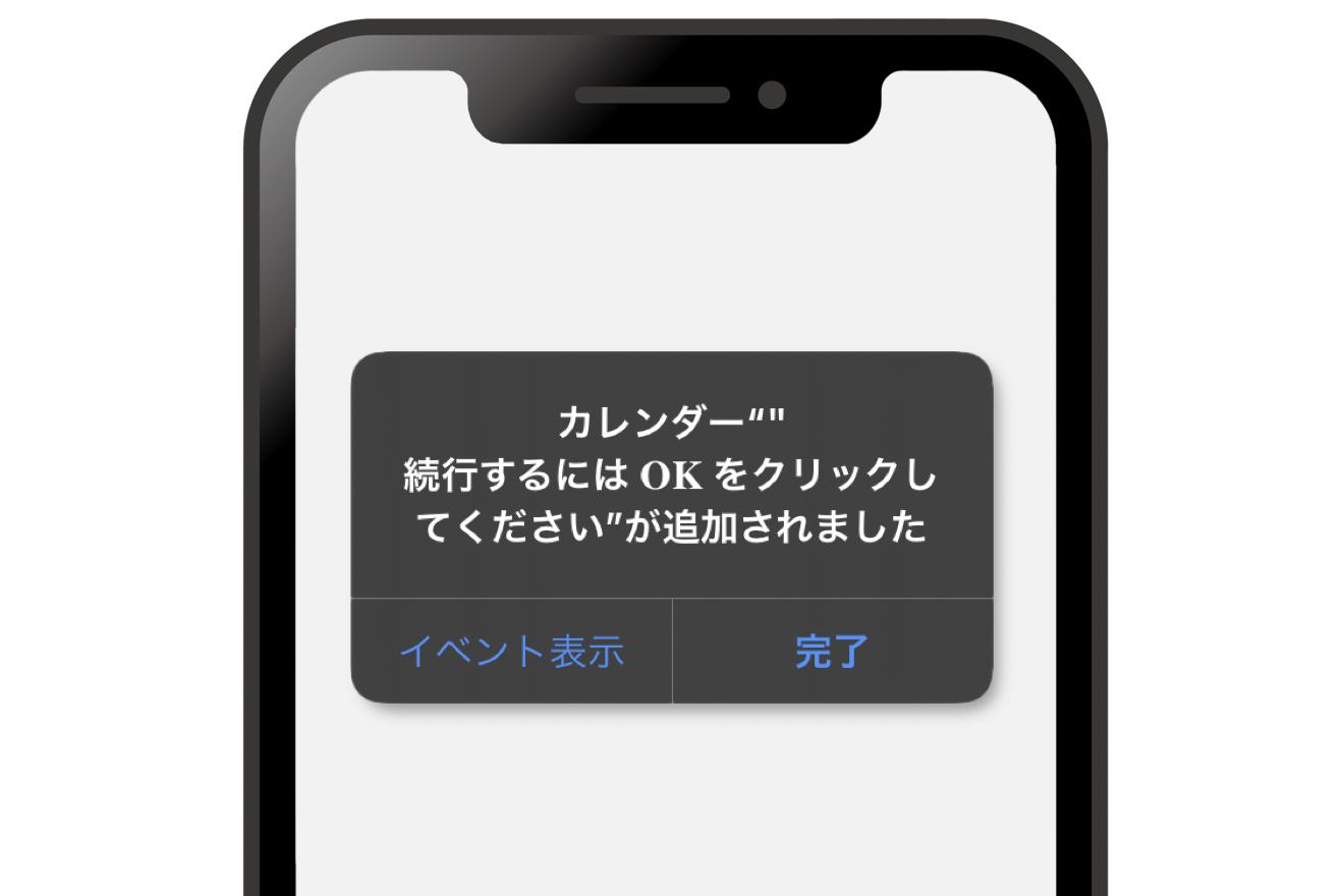 iPhoneのカレンダー機能で共有しているアカウントを確認する画面