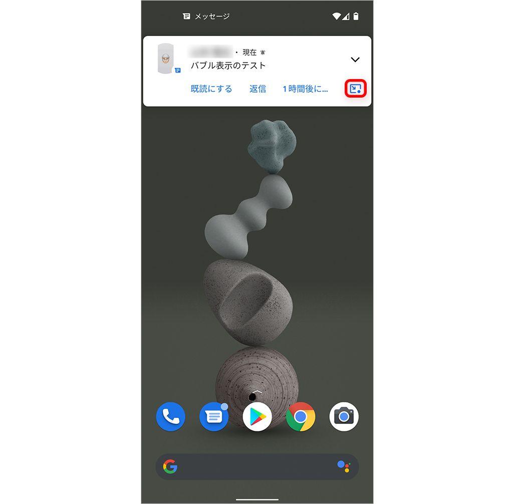Android 11のバブル