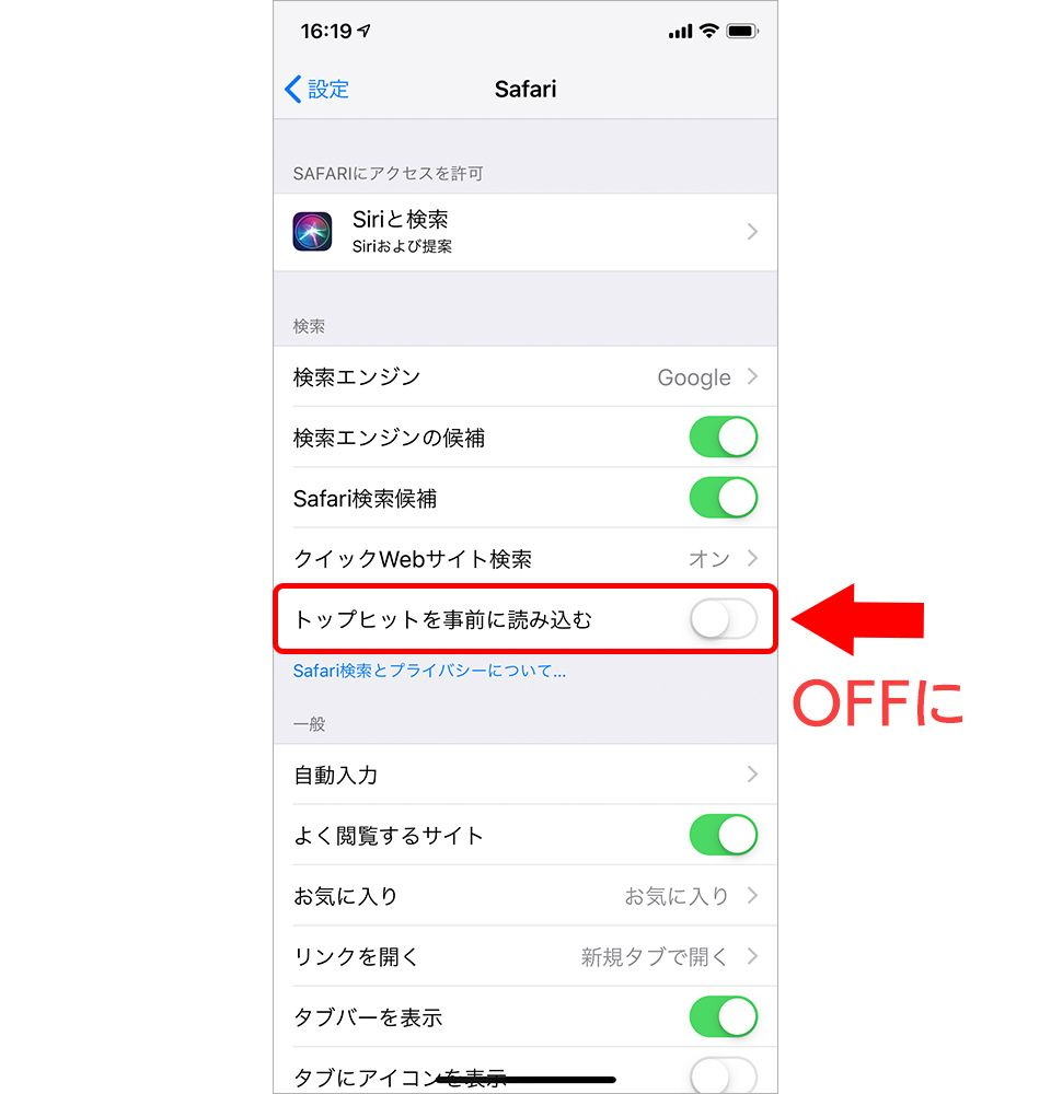 Safari「トップヒットを事前に読み込む」設定方法