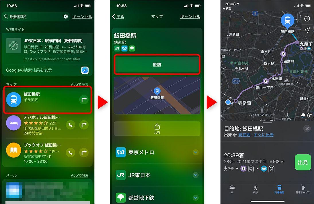 iPhoneのSpotlight検索機能を使ってルート検索