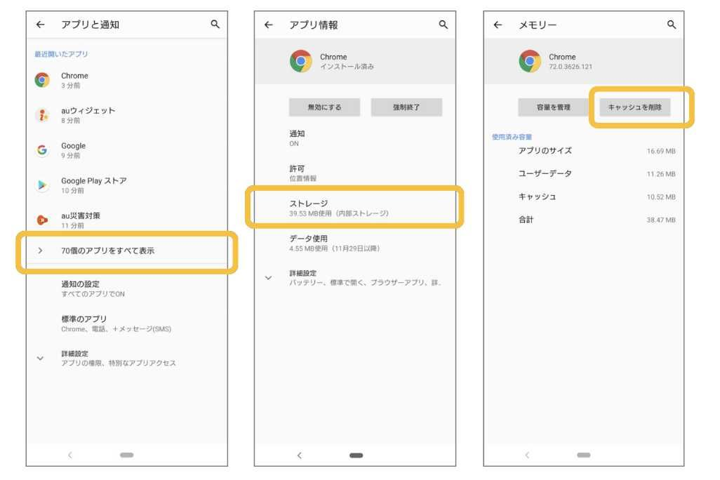 AndroidスマートフォンXperia1におけるキャッシュクリアの手順
