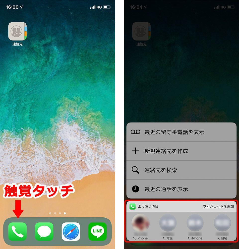 iPhoneの連絡先アプリから触覚タッチで電話をかける方法