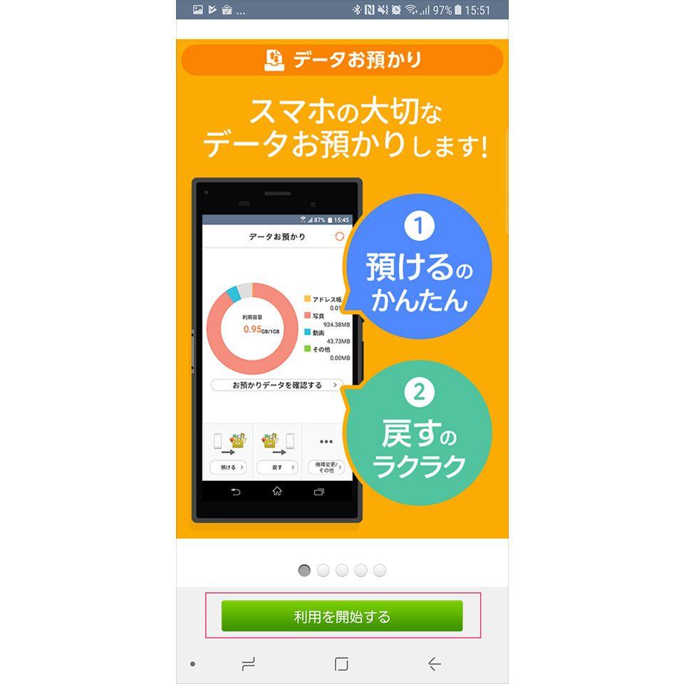 「au データお預かり」アプリを使ったバックアップ方法2