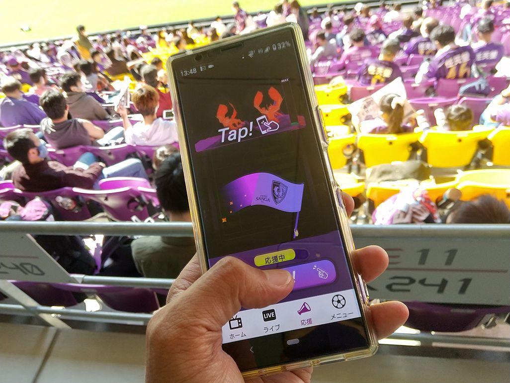 アプリに搭載された応援演出機能「TAP! GO! SANGA!」