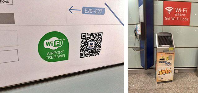 北京空港の無料Wi-Fiの案内