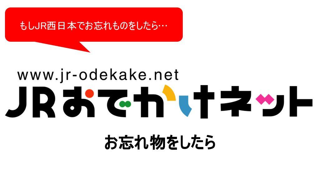 JRおでかけネットのロゴ