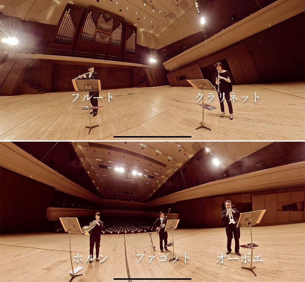 「音のVR」新日本フィル木管五重奏より