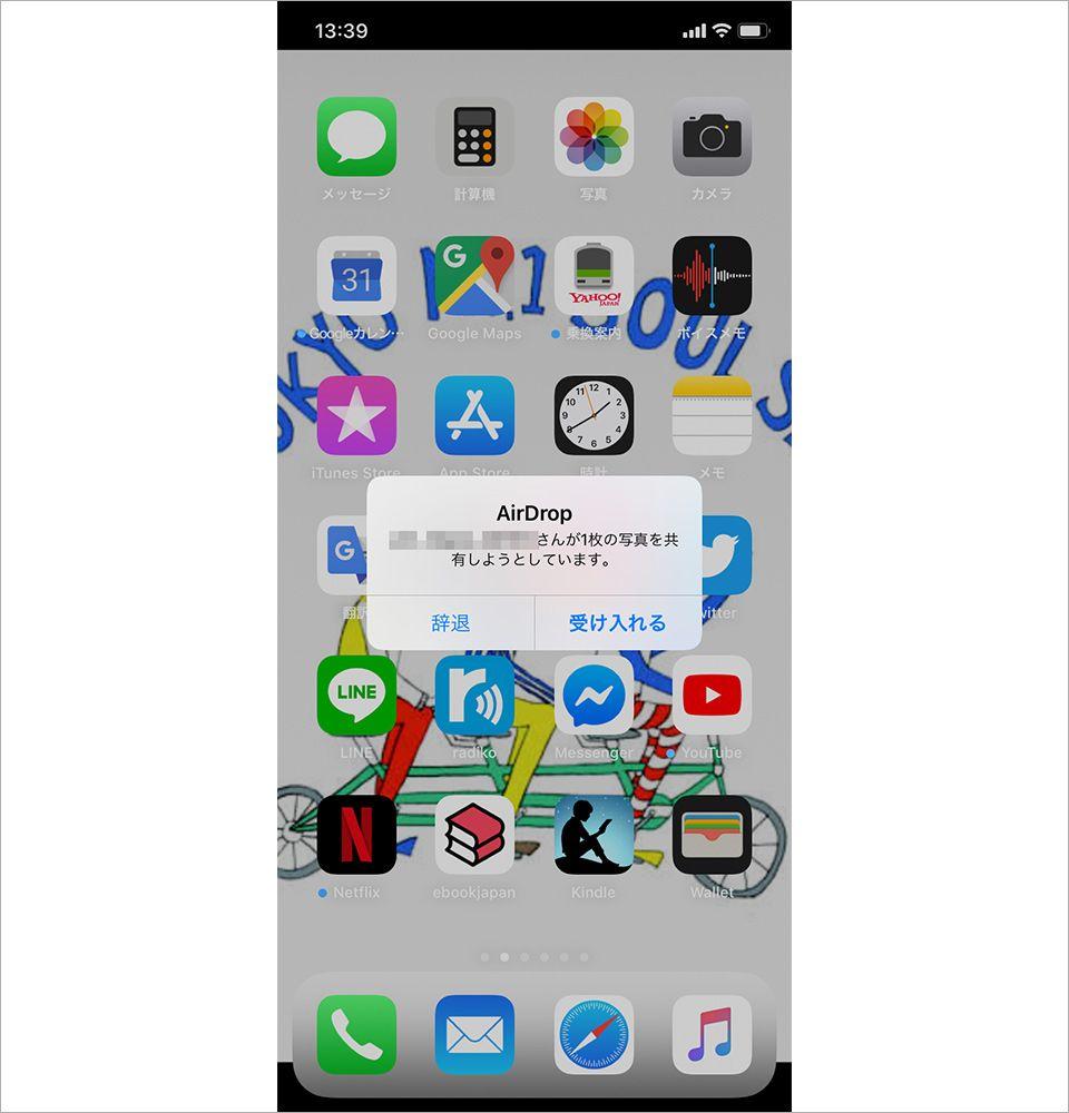 iOS 13のAirDrop画像受信画面