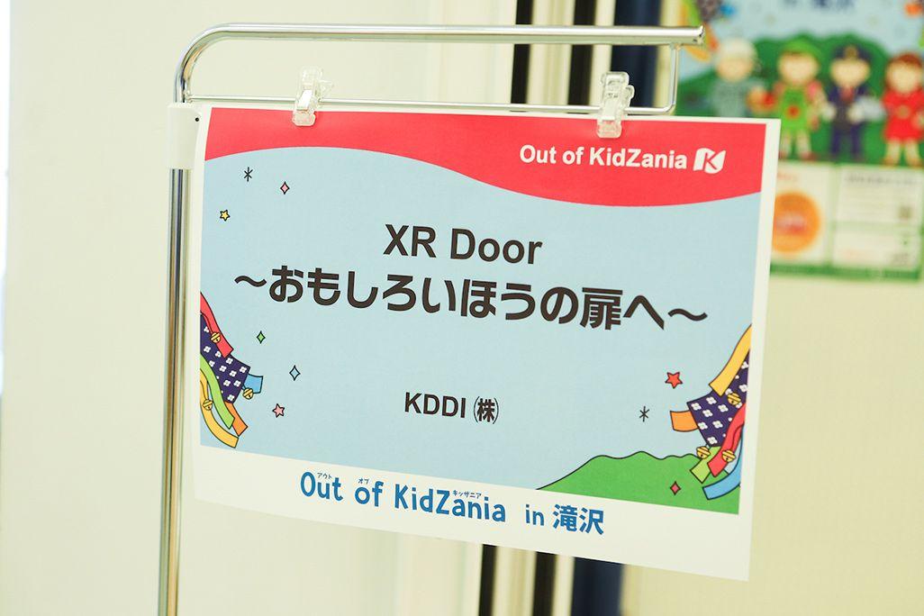 KDDI出展ブースに掲げられた看板