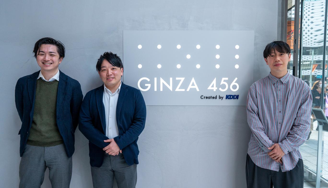 KDDIのコンセプトショップ GINZA 456 とチームラボとのコラボによる体験型イベントの企画担当者 KDDI ブランドマネジメント部の西原と和と チームラボの東