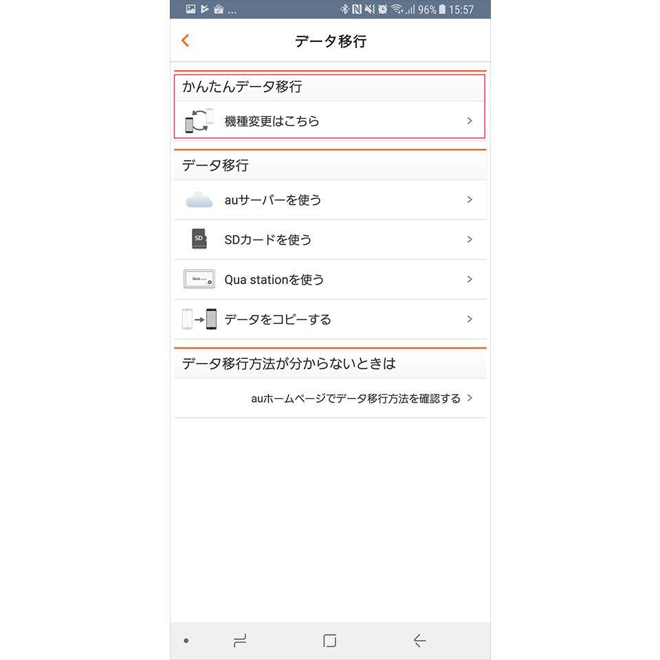 「au データお預かり」アプリを使ったバックアップ方法4