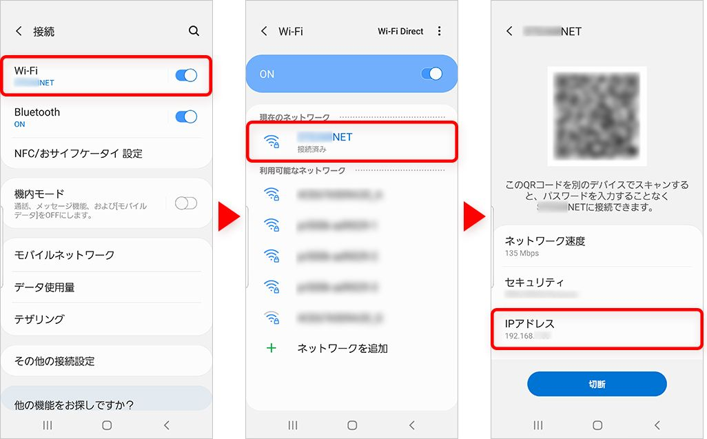 AndroidのIPアドレス確認方法