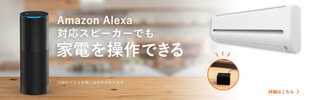 Amazon Alexaとスマートホームにまつわるバナー
