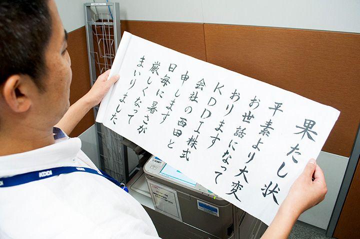 果たし状を送るKDDI社員の西田