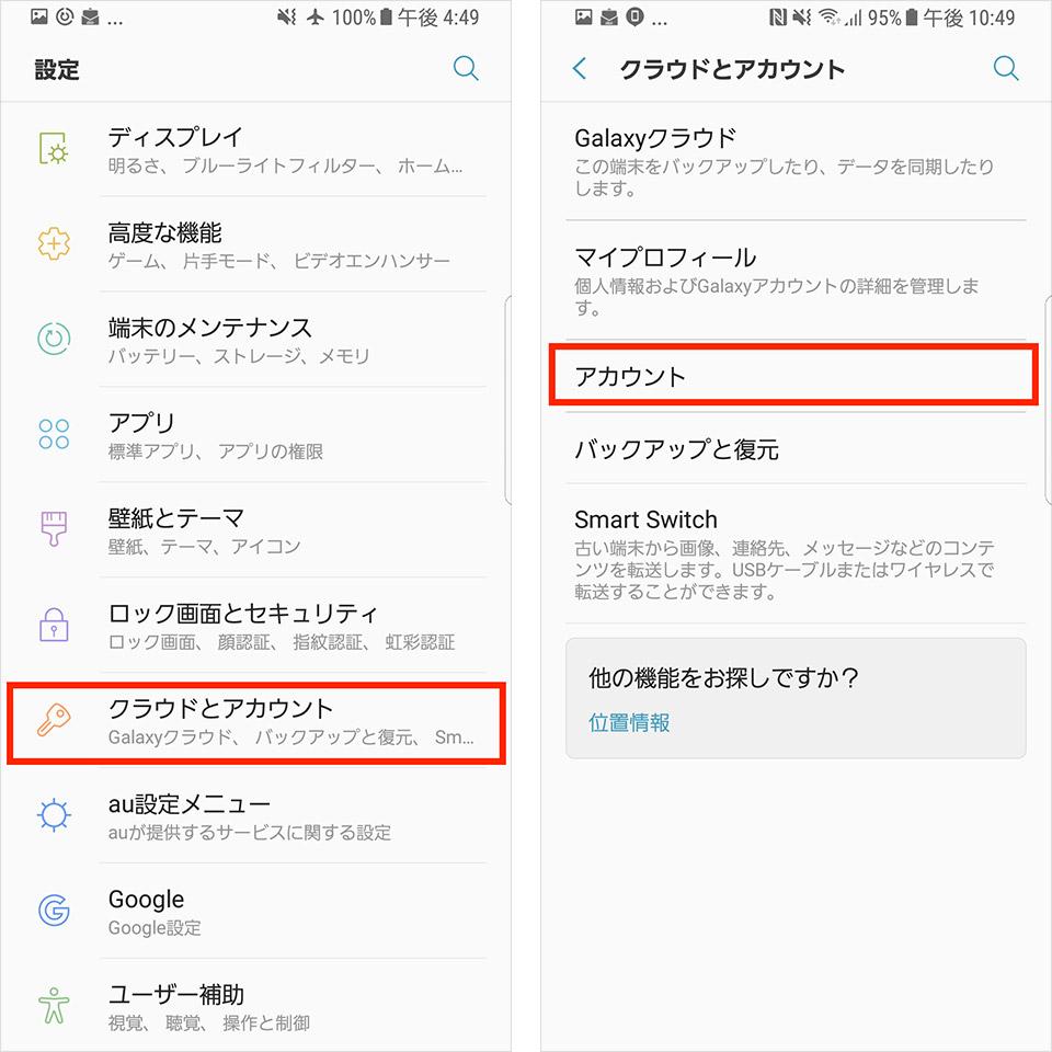 Googleアカウントをスマホに追加する手順1