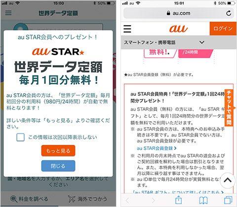 au STAR会員の無料サービスの設定画面
