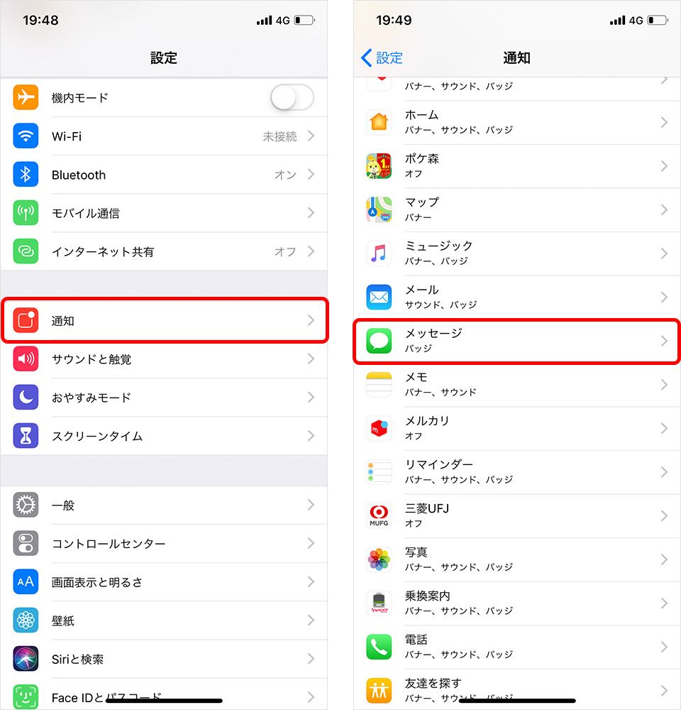 iPhone 3D Touch メッセージ 通知設定