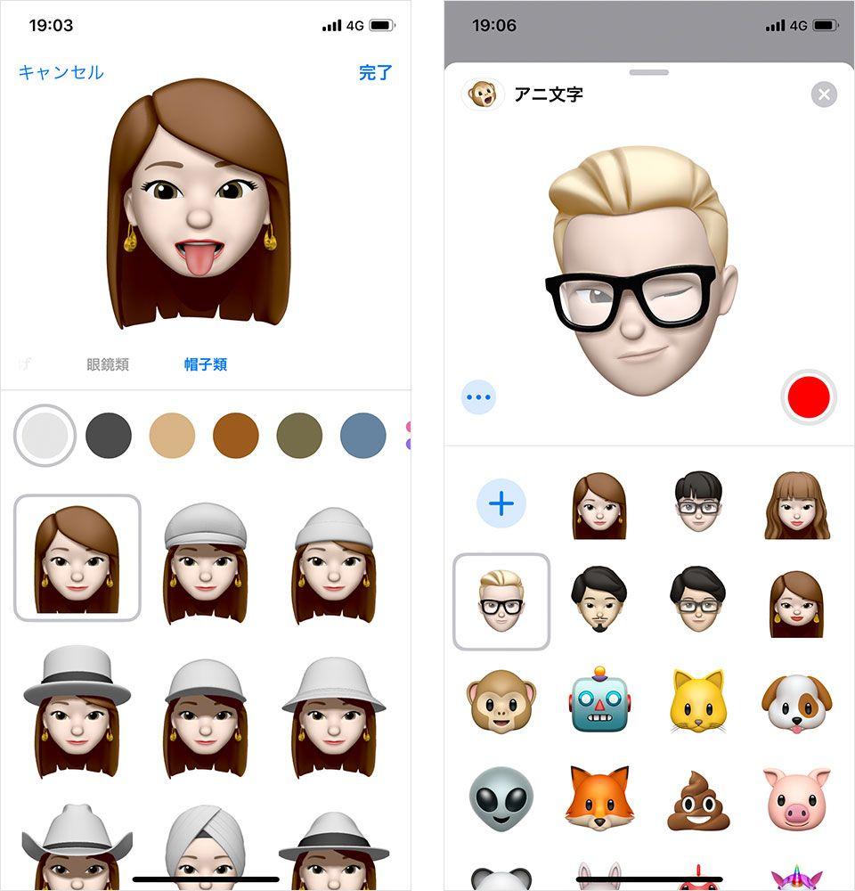 iOS 12の「ミー文字」