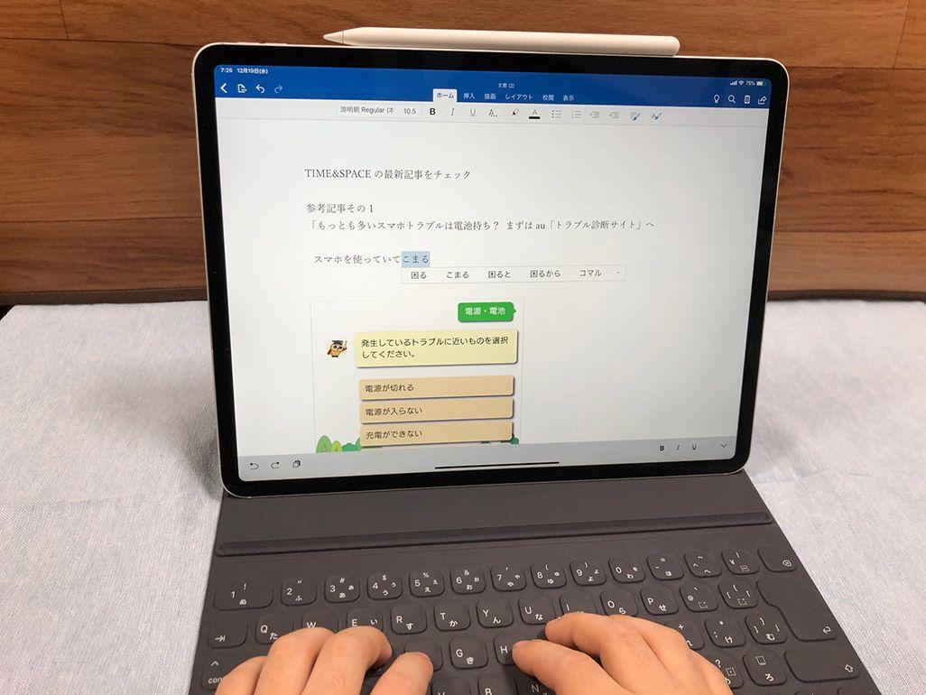 iPad Proに Apple純正の「Smart Keyboard」をつけてタイピングしているところ
