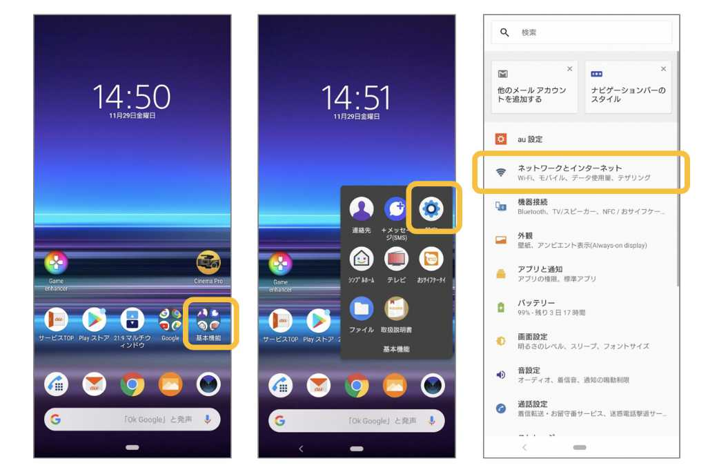 Androidのテザリング画面