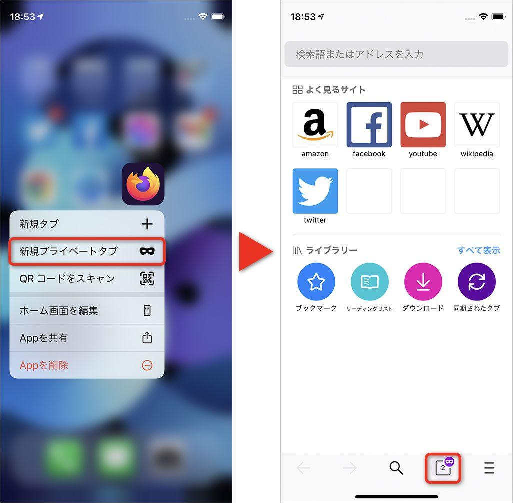 Firefoxでシークレットモード(プライベートブラウジング)を使う手順