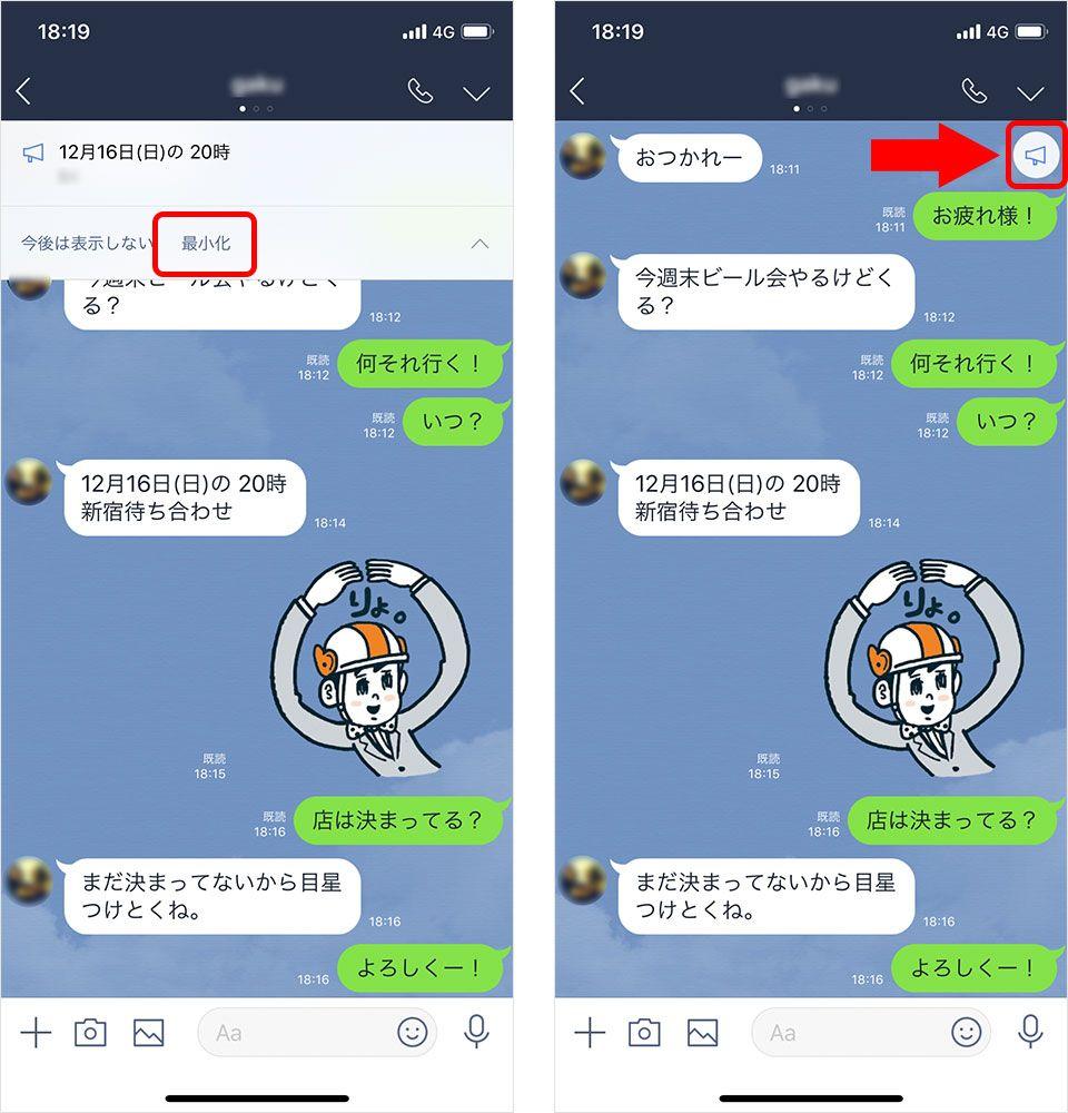 LINE アナウンス 最小化
