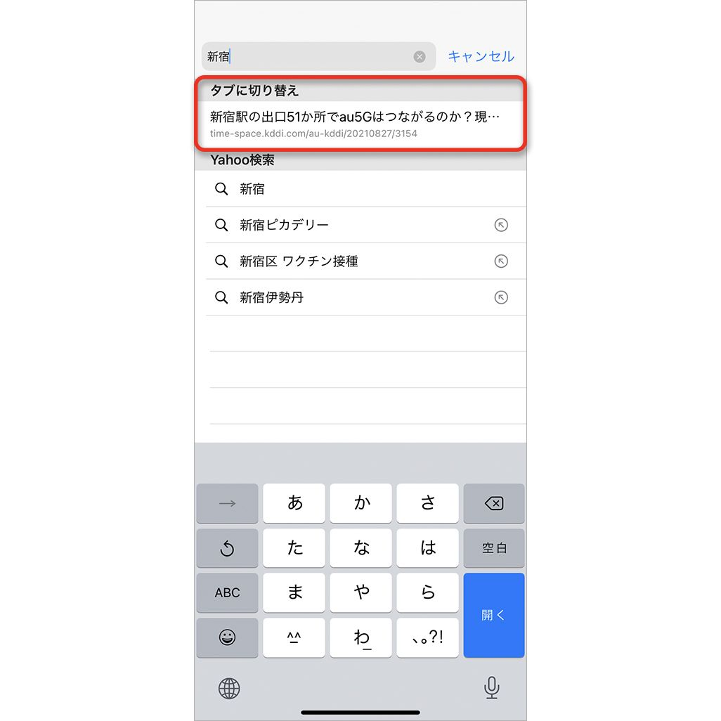 Safariでタブをタイトルで検索する方法