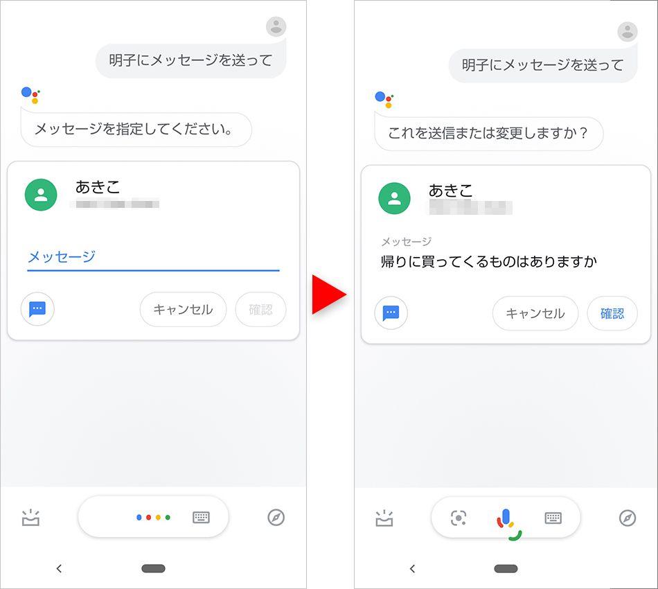 Google アシスタントでメッセージを送信