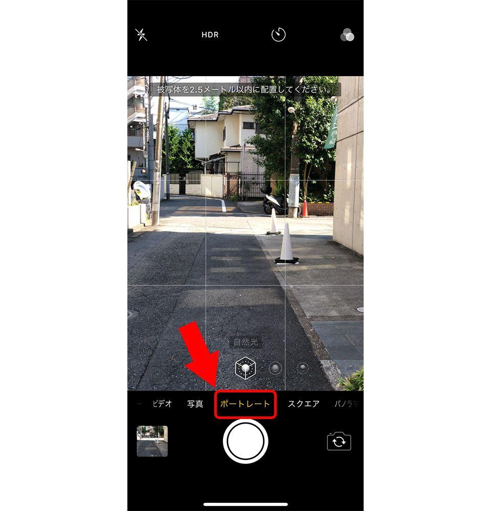 iPhone ポートレートモード 撮影手順