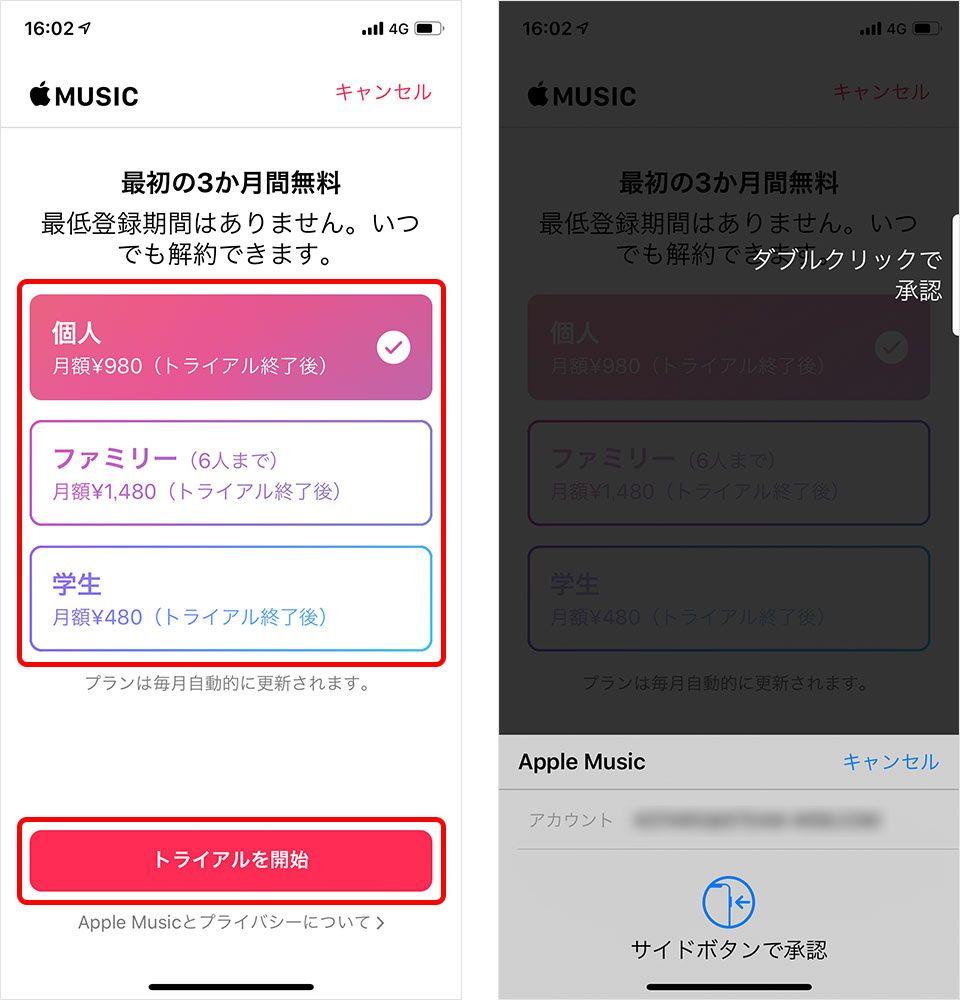 Apple Musicトライアル開始