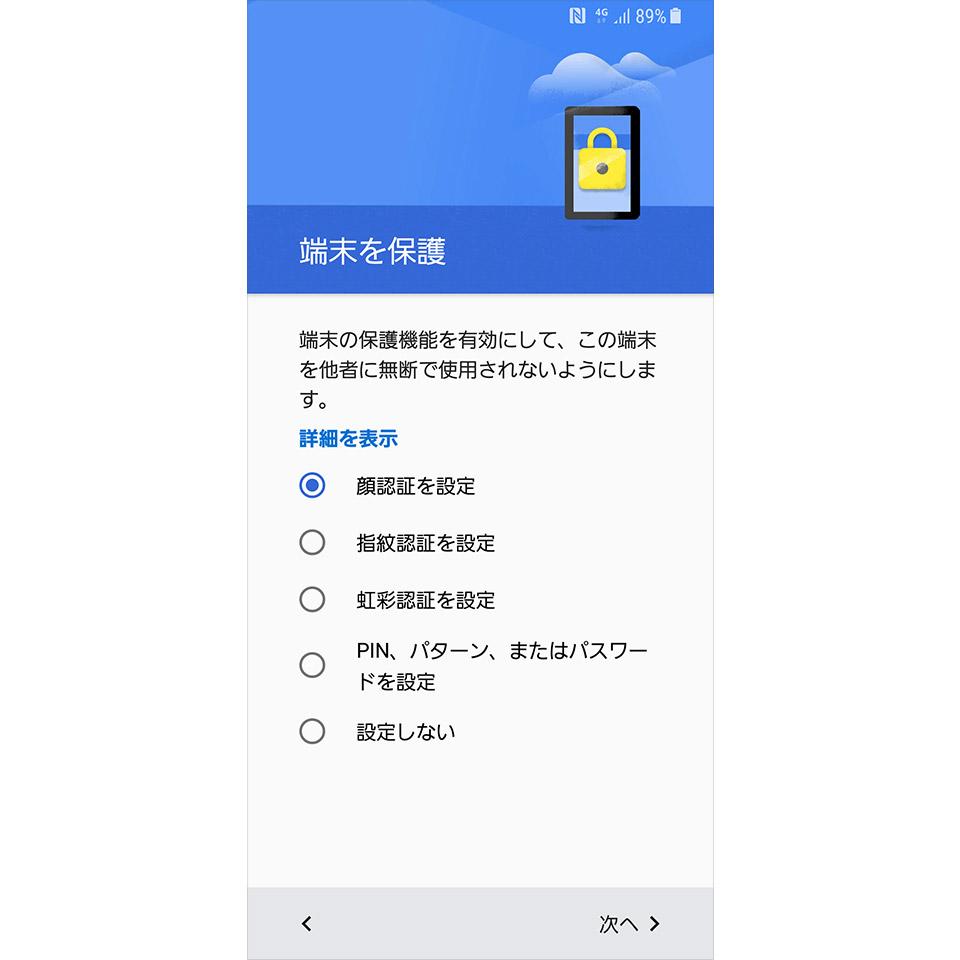 Androidの初期設定/端末の保護設定