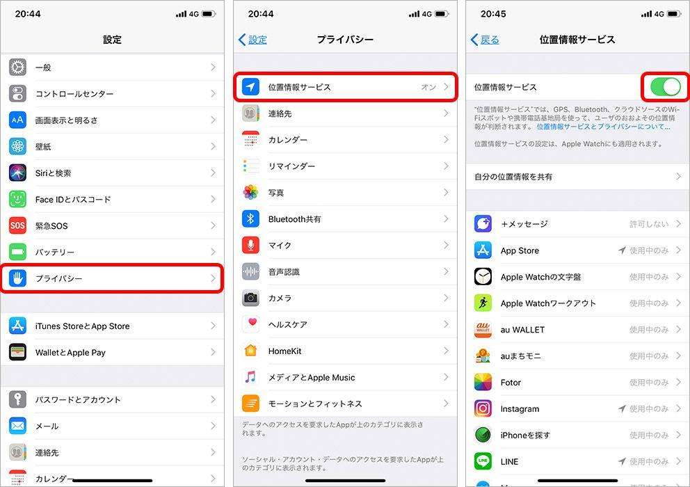 iPhone 天気アプリ 位置情報許可