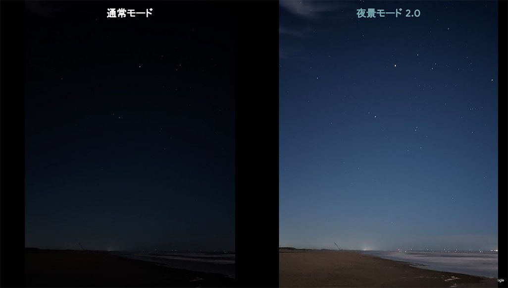 Google Pixel 5の夜景モード
