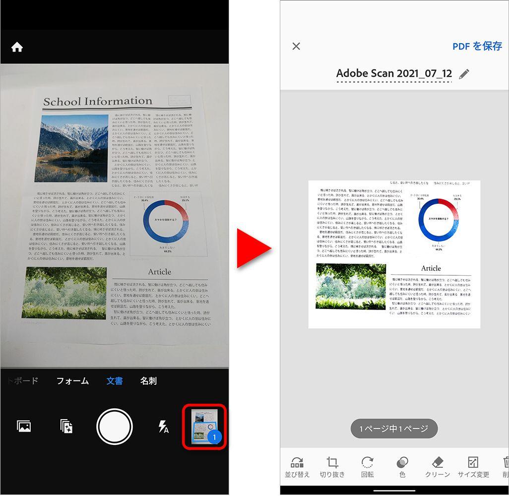 Adobe Scanでスキャンする方法