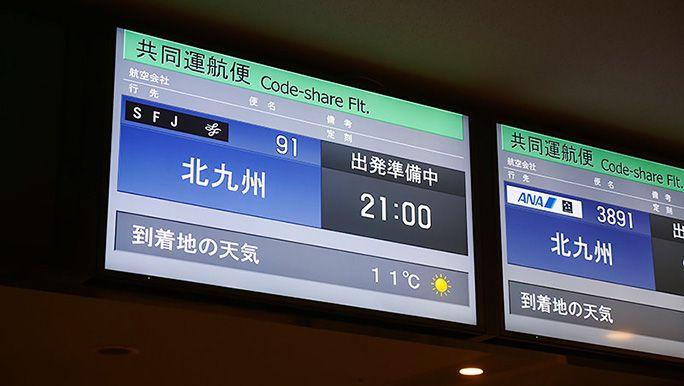 北九州に向かうフライト情報