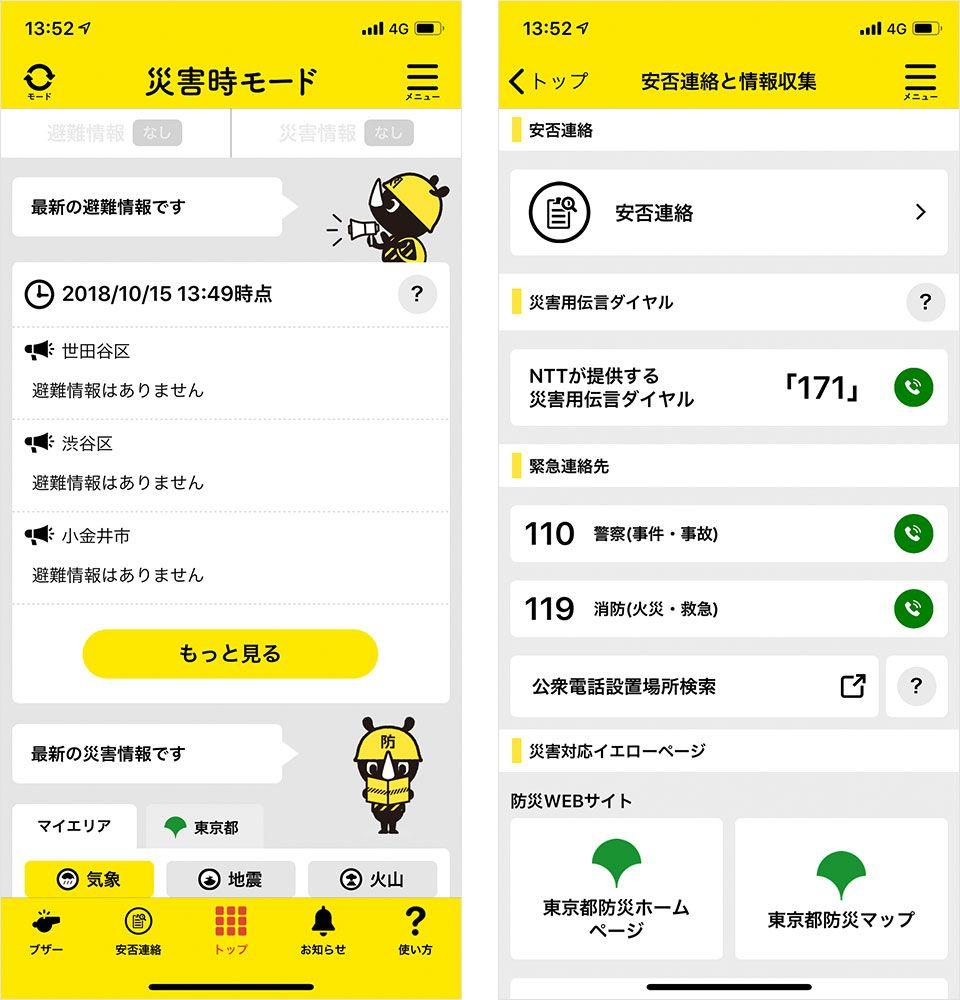 東京都防災アプリ 「災害時モード」