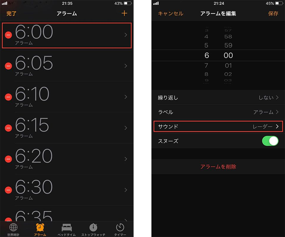 iPhoneのアラームに好きな音楽を設定する画面