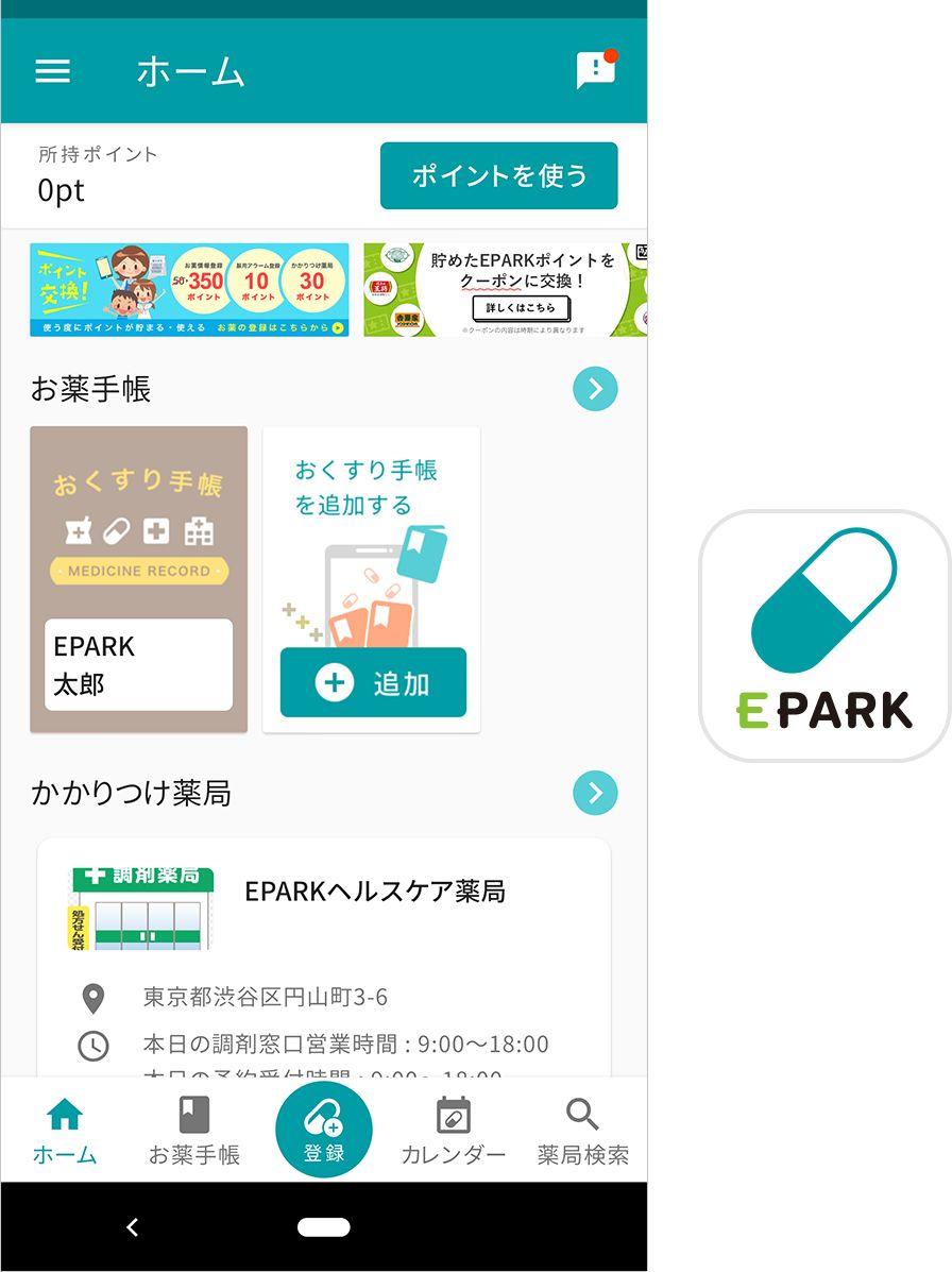 EPARKお薬手帳のアプリ画面