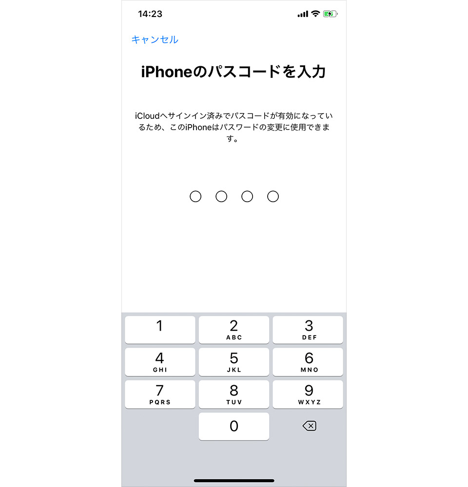 Apple IDパスワード変更手順3