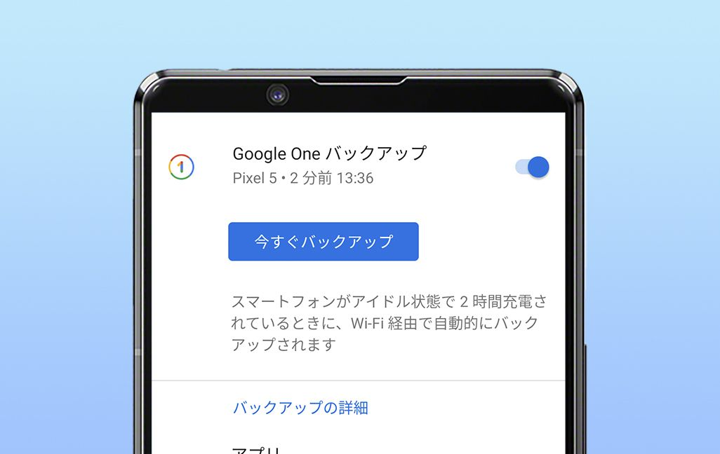 Androideのバックアップ