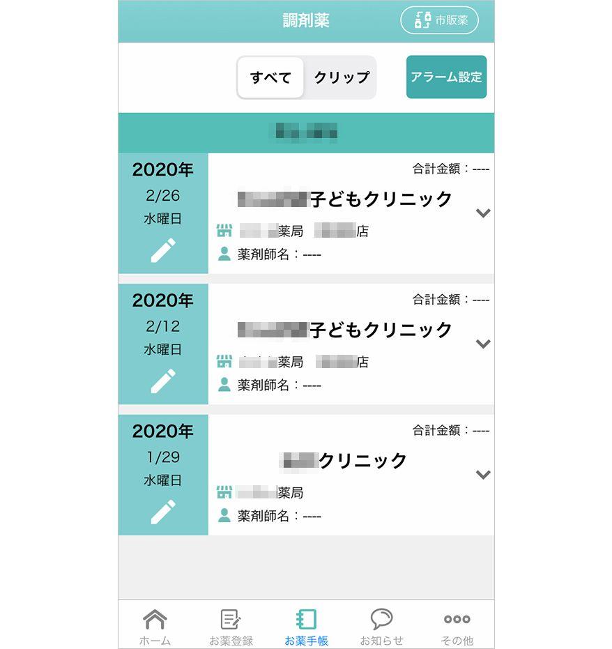 EPARKお薬手帳の薬歴画面