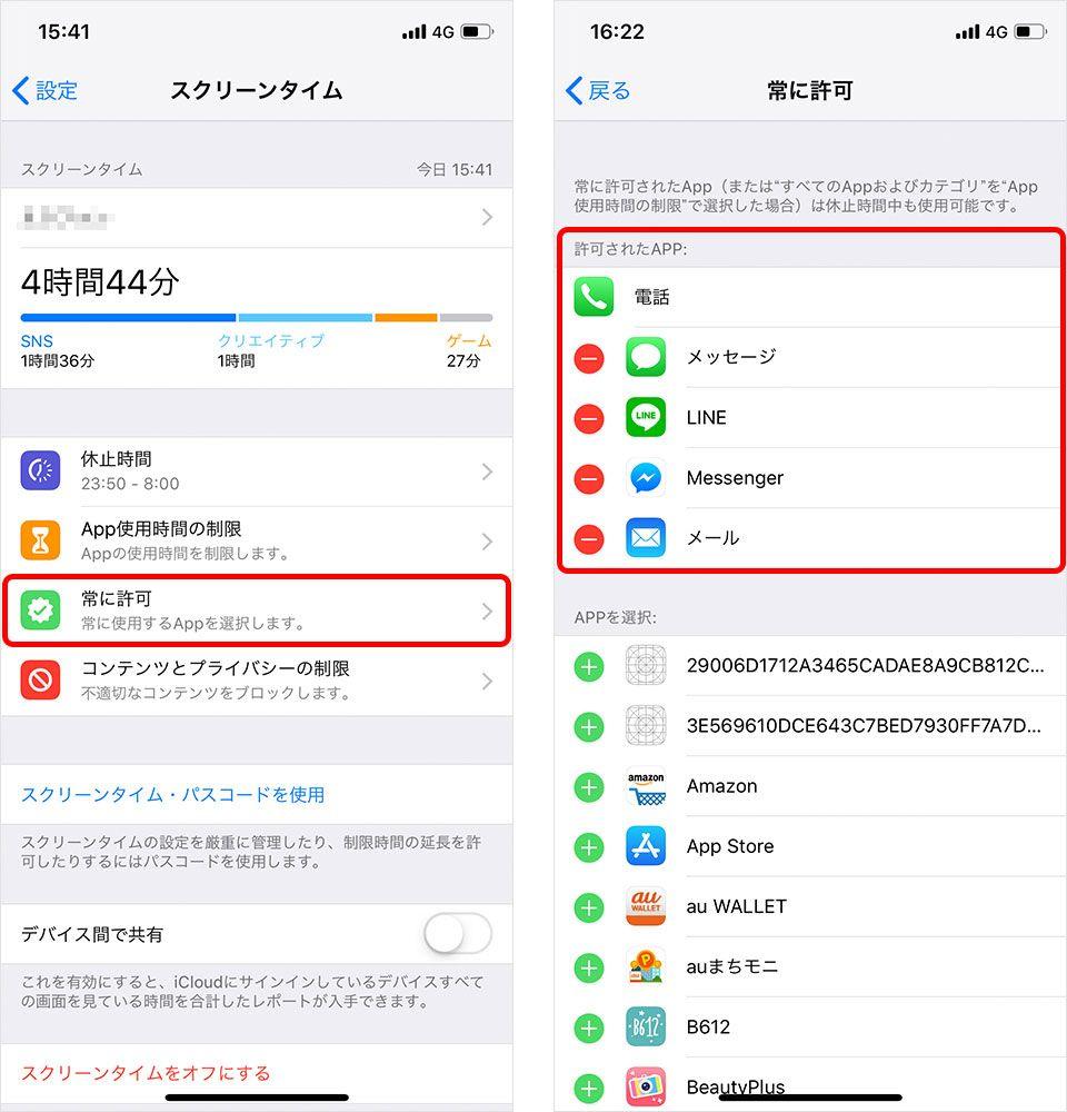 iPhone iOS 12 スクリーンタイム 常に許可